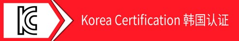 Korea Certification 韩国认证