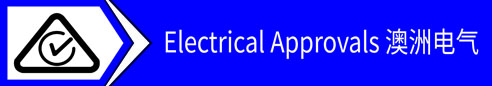 Electrical Approvals 澳洲电气
